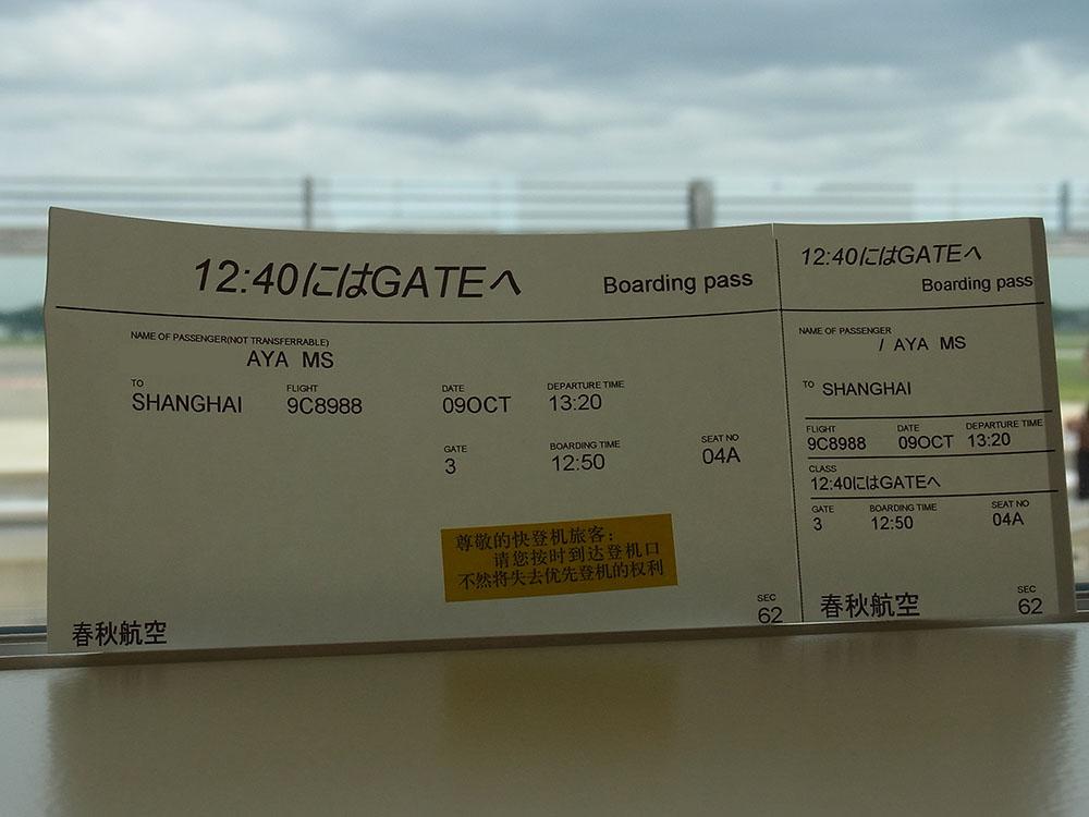 (搭乗チケットの写真)