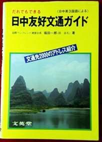 海外文通の流行