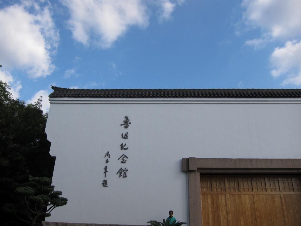 魯迅記念館