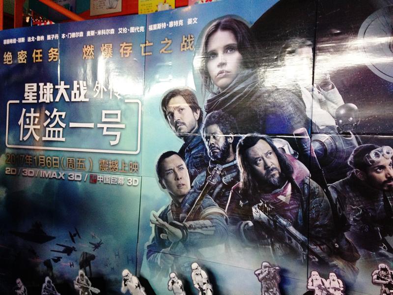 『星球大戦(Xīngqiú dàzhàn) 外伝』公開