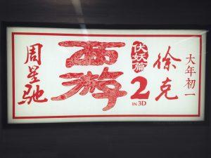 新年快楽!今日は春節・初一(Chū yī)