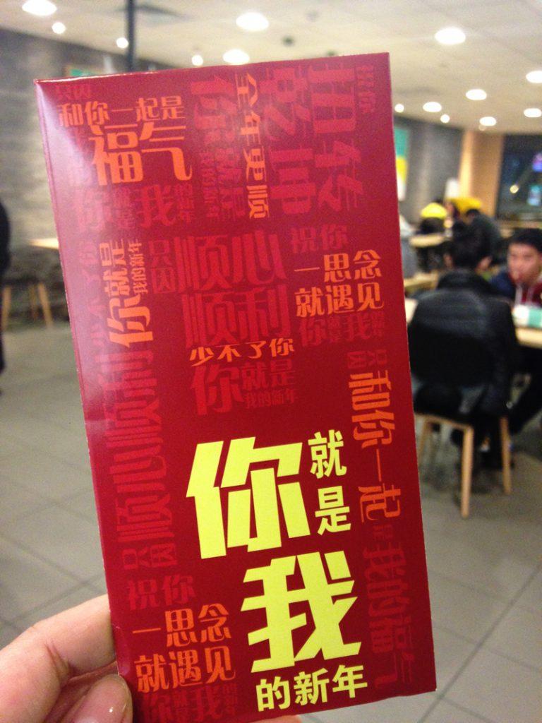 マクドナルドで紅包(Hóngbāo)もらいました。