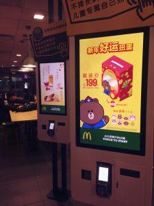 麦当劳(Màidāngláo:マクドナルド)の自動注文機。