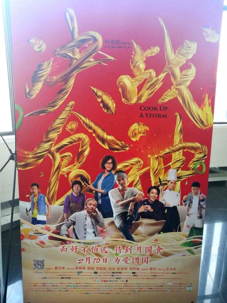 映画『決戦食神』公開中