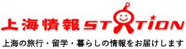 上海情報ステーション