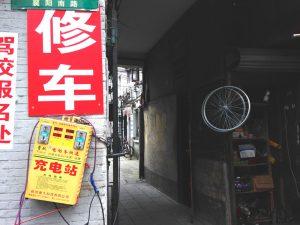 充电站(Chōngdiàn zhàn)