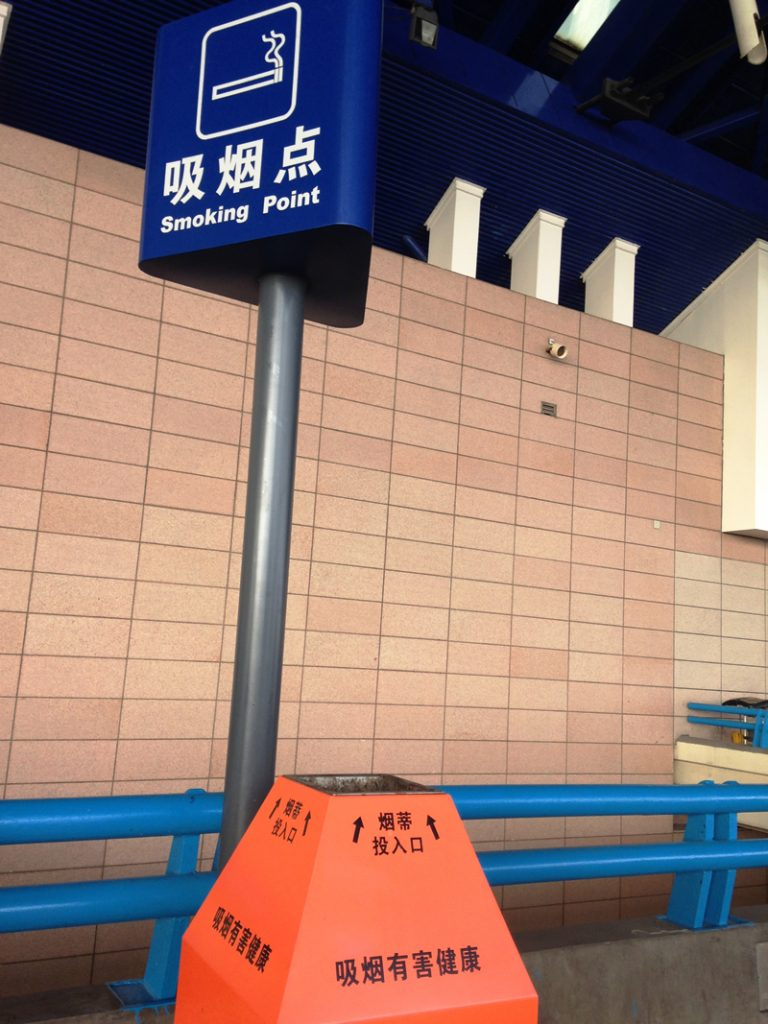 吸烟点(Xīyān diǎn:喫煙場所)
