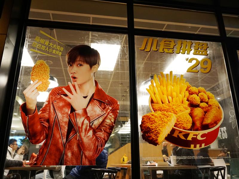 KFCに李宇春(Liyǔchūn)!