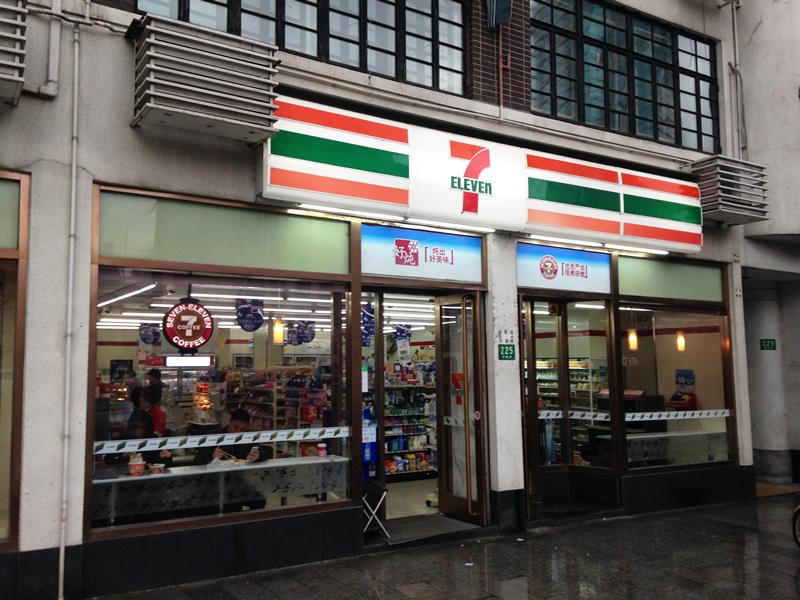 7-11便利店(Biànlì diàn)