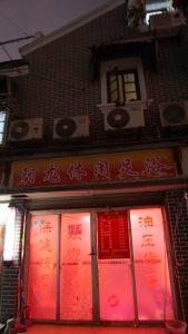 とってもピンクな足浴(Zúyù)店