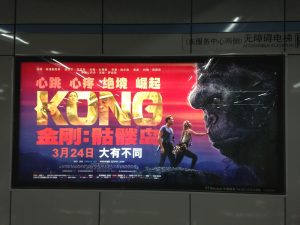 『金剛:髑髏島』公開中