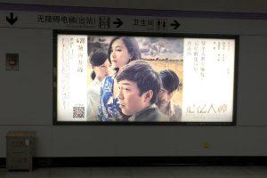 映画『記憶大師(Jìyì dàshī)』公開