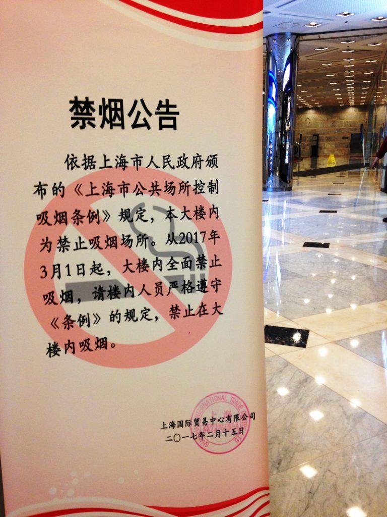 禁烟公告(Jìnyān gōnggào)