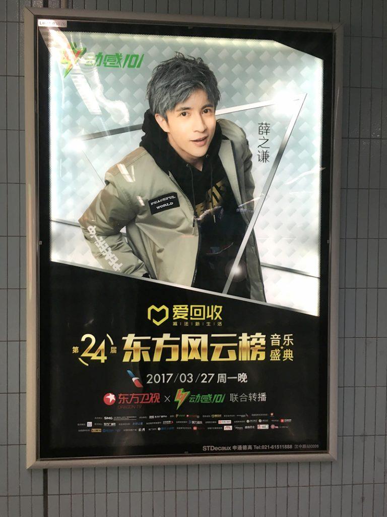 """情歌王子""""薛之谦(Xuēzhīqiān)"""""""