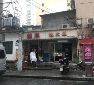 看板は「修车(Xiū chē)」