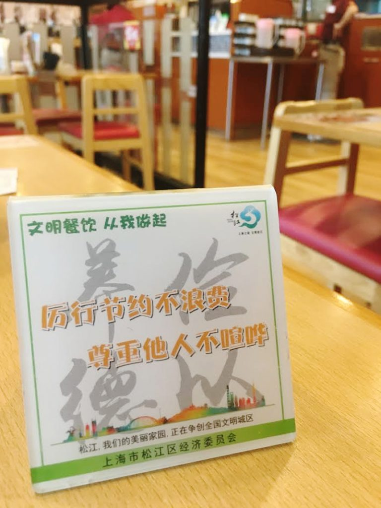 文明餐饮(Wénmíng cānyǐn)