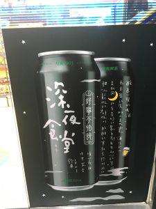 深夜食堂(Shēnyè shítáng)
