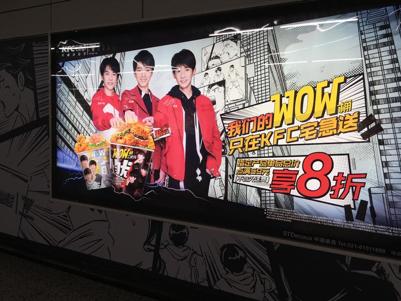 KFCの代言人(Dàiyánrén:イメージキャラクター)にTFBOYSが登場!