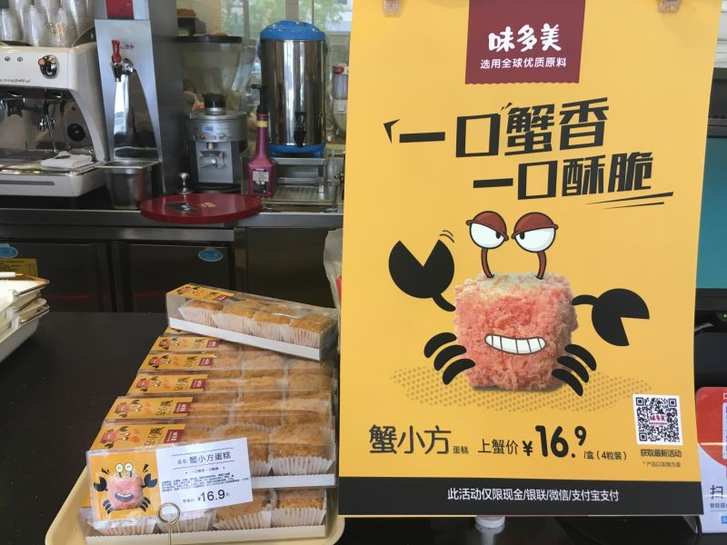 蟹小方蛋糕(Xiè xiǎo fāng dàngāo:カニ味ミニケーキ)