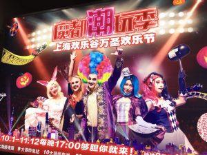 上海で万圣节(Wànshèngjié:ハロウィン)