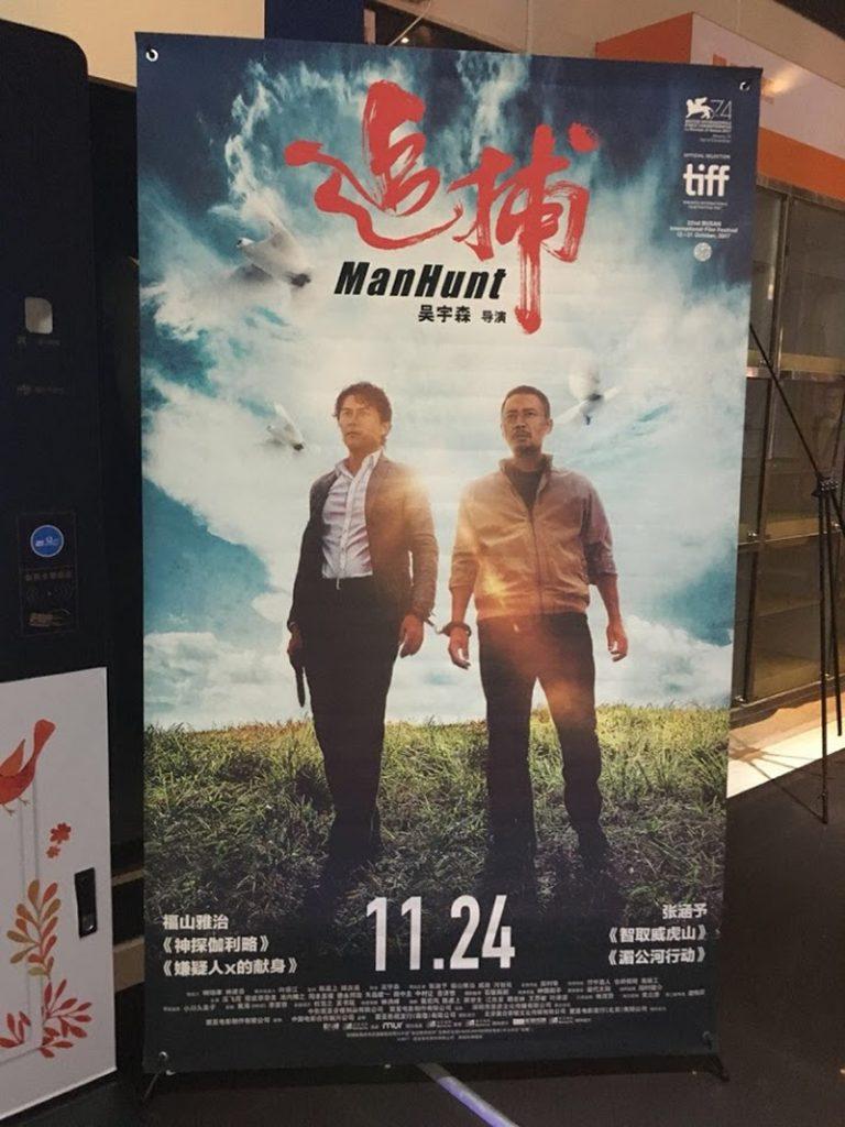 映画『追捕(zhuipu)MANHUNT』が11月24日に公開