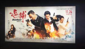 映画『追捕(zhuipu)MANHUNT』いよいよ公開