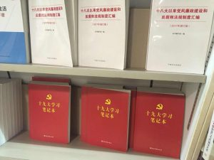 十九大学习笔记本(Shíjiǔ dà xuéxí bǐjìběn:十九大学習ノート)
