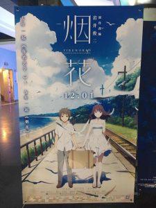 アニメ映画『烟花(Yānhuā)』12月1日から公開