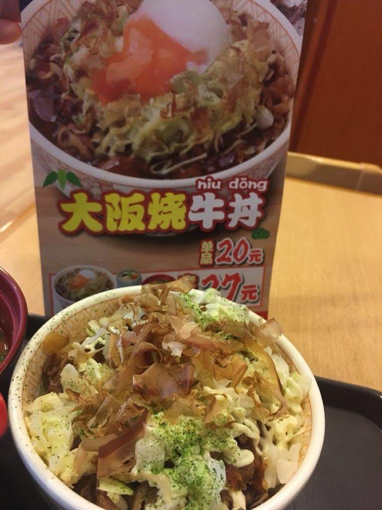 大阪焼牛丼!
