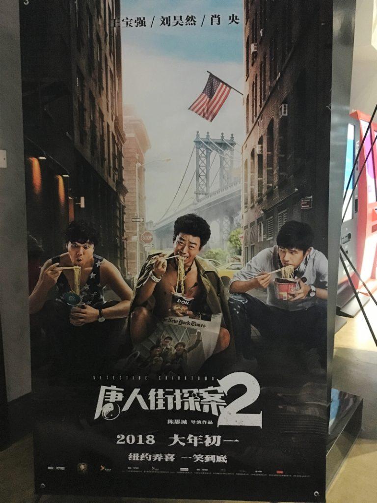 妻夫木聡も出演!春節映画『唐人街探案(Tángrénjiē tàn àn)2』