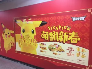 KFC × ピカチュウ