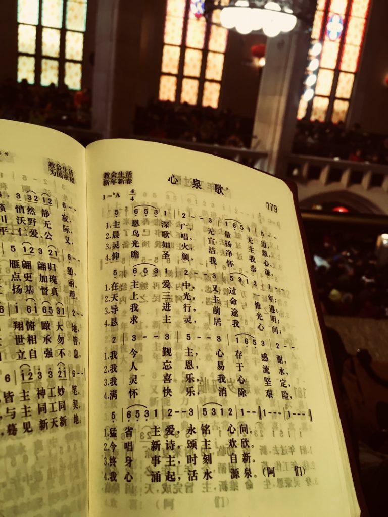 圣歌(Shèng gē:聖歌)