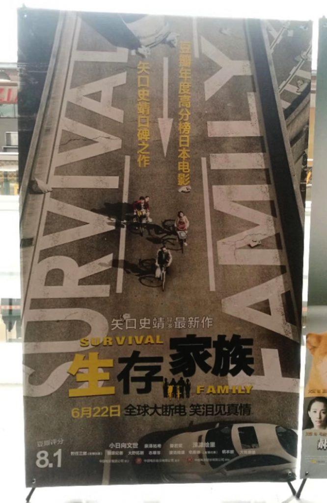 映画『生存家族』(Shēngcún jiāzú:サバイバルファミリー)が中国で公開