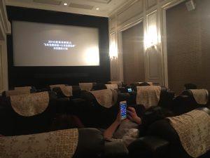 映画館のVIPホール