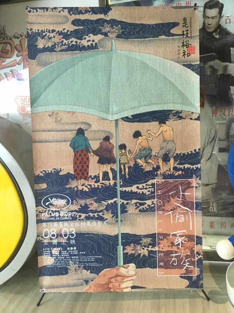 是枝監督作『小偷家族(Xiǎotōu jiāzú:万引き家族)』の中国公開ポスター