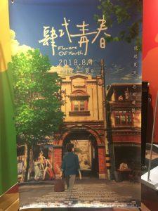 コミックス・ウェーブの新作映画『肆式青春(Sì shì qīngchūn:詩季織々)』