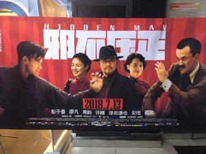 国産映画『邪不圧正(Xié bù yā zhèng)』