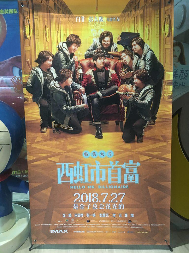 コメディー映画『西虹市首富』がスマッシュヒット